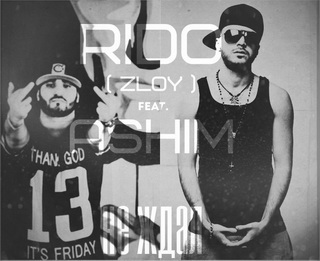Ashim & Rido (Zloy) - Не ждал