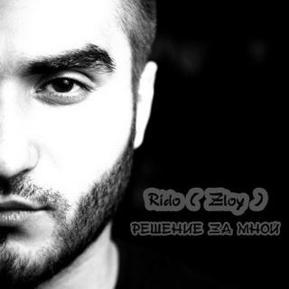 Rido (Zloy) – Решение за мной